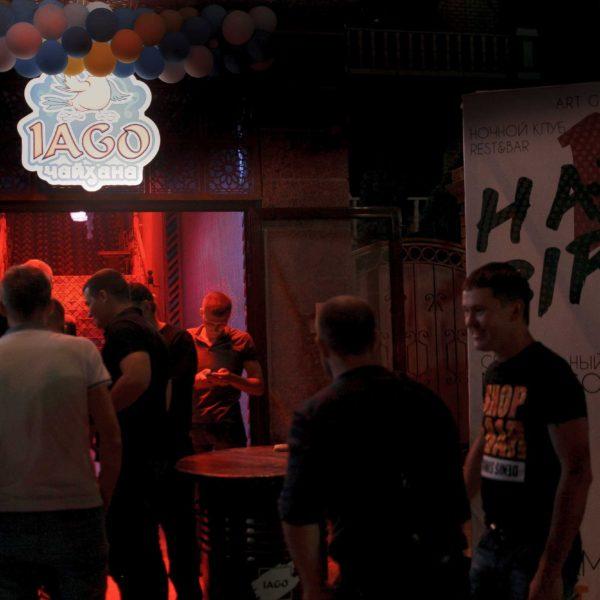 Ночной клуб Яго